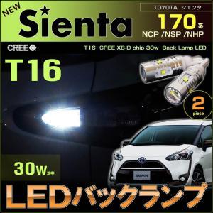シエンタ LED バックランプ T16 NSP NCP NHP 17系 SIENTA CREE LED しえんた 配送料無料 【配送料0円】|carbest