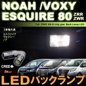 ノア ヴォクシー エスクァイア LED バックランプ T16 NOAH VOXY ESQUIRE 80系 CREE LED 配送料無料 【配送料0円】|carbest