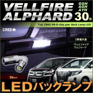 アルファード ヴェルファイア LED バックランプ T16 30系 ALPHARD VELLFIRE CREE LED 配送料無料 【配送料0円】|carbest