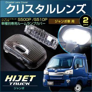 ハイゼット トラック ジャンボ ルームランプ用 クリスタル レンズ カバー HIJET S500P S510P ハイジェット はいぜっと じゃんぼ 【配送料0円】|carbest