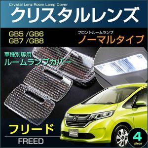 フリード フロントノーマルタイプ車 ルームランプ用 クリスタル レンズ カバー FREED GB5 GB6 GB7 GB8 ふりーど  【配送料0円】|carbest