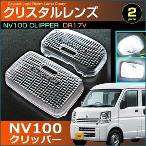 NV100 クリッパー ルームランプ用 フロント リア 2個セット クリスタル レンズ カバー CLIPPER DR17V くりっぱー 配送料無料 【配送料0円】|carbest