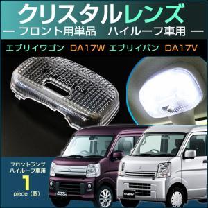 エブリイ バン ルームランプ用 フロントランプ クリスタル レンズ カバー EVERY DA17V DA64V 系 エブリィ えぶりい 配送料無料 【配送料0円】|carbest