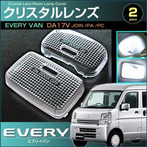 エブリイ バン ルームランプ用 フロント リア 2個セット クリスタル レンズ カバー EVERY DA17V DA64V 系 エブリィ 配送料無料 【配送料0円】|carbest