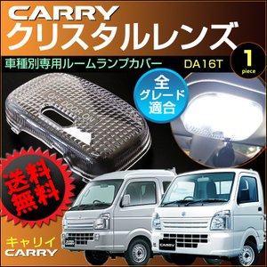 キャリイ スーパーキャリイ ルームランプ用 クリスタル レンズ カバー CARRY DA16T 系 キャリー きゃりい 配送料無料 【配送料0円】|carbest