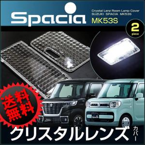 スペーシア スペーシアカスタム ルームランプ用 クリスタル レンズ カバー SPACIA MK53S フレアワゴン すぺーしあ 【配送料0円】|carbest