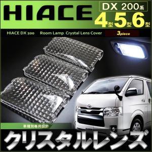 ハイエース DX ルームランプ用 クリスタル レンズ カバー 6型 5型 4型 HIACE 200系 デラックス レジアスエース はいえーす VI型 V型 IV型|carbest