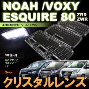ノア ヴォクシー エスクァイア ルームランプ用 クリスタル レンズ カバー ZRR ZWR 80系 NOAH VOXY ESQUIRE 【配送料0円】|carbest