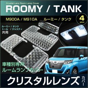 ルーミー タンク トール ジャスティ ルームランプ用 クリスタルレンズカバー M900 M910 ROOMY TANK THOR 配送料無料 【配送料0円】|carbest