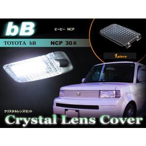 bB ルームランプ用 クリスタル レンズ カバー NCP30系 ビービー びーびー 【配送料0円】|carbest