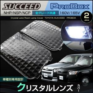 サクシード プロボックス ルームランプ用 クリスタル レンズ カバー SUCCEED PROBOX 160V/165V系 配送料無料 【配送料0円】|carbest