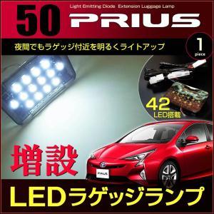 プリウス LED ラゲッジランプ 増設キット ZVW50 ZVW55 PRIUS ぷりうす 配送料無料 【配送料0円】|carbest