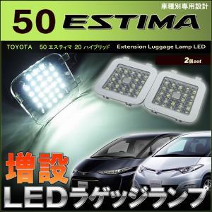 エスティマ LED ラゲッジランプ 増設キット ACR GSR 50系 AHR 20系 ESTIMA 配送料無料 【配送料0円】|carbest