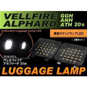 アルファード ヴェルファイア LED ラゲッジランプ 増設キット ANH GGH 20系 ALPHARD VELLFIRE 配送料無料 【配送料0円】|carbest