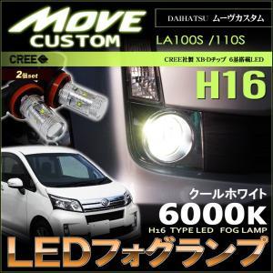 ムーヴ ムーヴカスタム  LED フォグランプ H8 H16 MOVE LA100S LA110S ホワイト 6000K イエロー 配送料無料 【配送料0円】|carbest