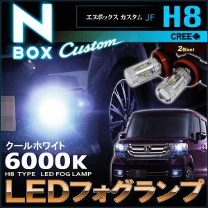 エヌボックス エヌボックスカスタム LED フォグランプ H8 N-BOX JF1 JF2 ホワイト 6000K イエロー 配送料無料 【配送料0円】|carbest