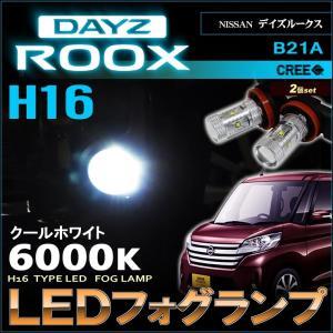 デイズ ルークス LED フォグランプ H16 DAYZ ROOX B21 ホワイト 6000K イエロー 配送料無料 【配送料0円】|carbest