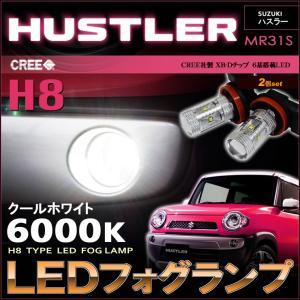 ハスラー  LED フォグランプ H8 HUSTLER MR31S MR41S ホワイト 6000K イエロー 配送料無料 【配送料0円】|carbest