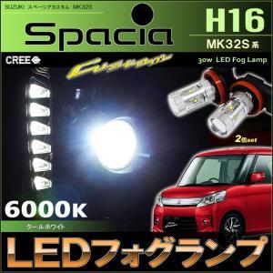 スペーシア LED フォグランプ H8/H16 共通 Spacia MK32S MK42S ホワイト 6000K イエロー 配送料無料 【配送料0円】|carbest