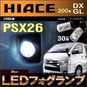 ハイエース レジアスエース LED フォグランプ PSX26W 6型 5型 4型 3型後期 HIACE 200系 ホワイト 6000K イエロー 配送料無料|carbest