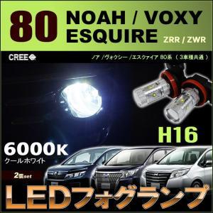 ノア ヴォクシー エスクァイア LED フォグランプ H16 NOAH VOXY ESQUIRE 80系 ホワイト 6000K イエロー 配送料無料 【配送料0円】|carbest