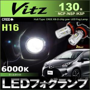 ヴィッツ 13系 LED フォグランプ H11 H16 びっつ Vitz NSP KSP NCP ホワイト 6000K イエロー 配送料無料 【配送料0円】|carbest