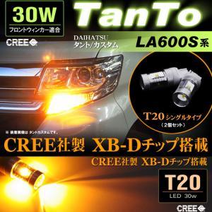 タント タントカスタム LED フロントウインカーランプ TANTO LA600S  LA610S T20 CREE LED 配送料無料 【配送料0円】|carbest