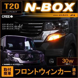 エヌボックス エヌボックスカスタム LED フロントウインカーランプ  T20 ピンチ部違い N−BOX JF1 JF2 CREE 配送料無料 【配送料0円】|carbest
