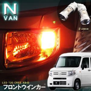 エヌバン LED フロントウインカーランプ T20 ピンチ部違い N−VAN JJ1 JJ2 えぬばん 配送料無料 【配送料0円】|carbest