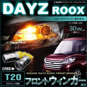 デイズ ルークス LED フロントウインカーランプ T20 ピンチ部違い DAYZ ROOX B21 CREE LED でいずるーくす 配送料無料 【配送料0円】|carbest