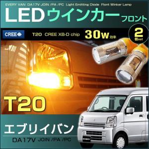 エブリイバン LED フロントウインカーランプ  T20 ピンチ部違い エブリイ EVERY DA17V エブリィ えぶりい CREE 配送料無料 【配送料0円】|carbest