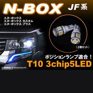 エヌボックス エヌボックスカスタム LED T10 ポジションランプ N−BOX JF1 JF2 えぬぼっくす 配送料無料 【配送料0円】 carbest