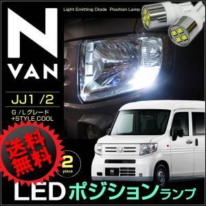 エヌバン LED T10 ポジションランプ N−VAN JJ1 JJ2 えぬばん CREE LED 車幅灯 配送料無料 【配送料0円】 carbest