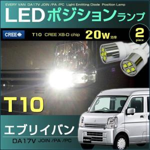 エブリイバン LED T10 ポジションランプ エブリイ EVERY DA17V エブリィ えぶりい CREE LED 配送料無料 【配送料0円】 carbest