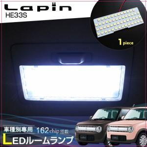 ラパン ラパンモード LED ルームランプ ぴったり設計サイズ Lapin HE33S 系 らぱん ...