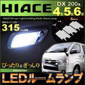 【配送料0円】 ぴったり設計サイズ LED ルームランプ ハイエース レジアスエース 4型 IV型 ...