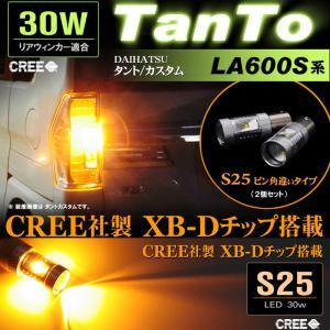 タント タントカスタム LED リアウインカーランプ TANTO LA600S LA610S S25 ピン角違い球 CREE LED 配送料無料 【配送料0円】|carbest