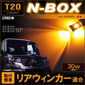 エヌボックス エヌボックスカスタム LED リアウインカーランプ  T20 ピンチ部違い N−BOX JF1 JF2 CREE LED 配送料無料 【配送料0円】|carbest