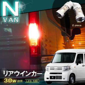 エヌバン LED リアウインカーランプ T20 ピンチ部違い N−VAN JJ1 JJ2 えぬばん 配送料無料 【配送料0円】|carbest