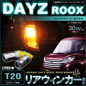 デイズ ルークス LED リアウインカーランプ  T20 ピンチ部違い DAYZ ROOX B21系 CREE LED でいずるーくす 配送料無料 【配送料0円】|carbest