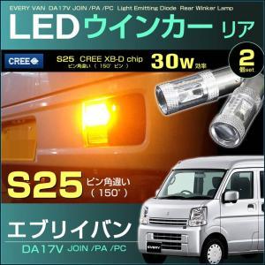 エブリイバン LED リアウインカーランプ エブリイ EVERY DA17V エブリィ えぶりい S25ピン角違い球 CREE LED 配送料無料 【配送料0円】|carbest