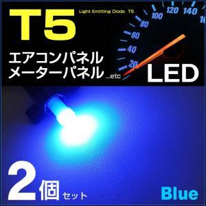 【配送料0円】 T5 色ムラの出にくい 広角度発光 LED 2個セット ブルー ウエッジ球 メーター シフト 灰皿照明 など|carbest