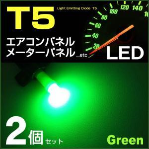 【配送料0円】 T5 色ムラの出にくい 広角度発光 LED 2個セット グリーン ウエッジ球 メーター シフト 灰皿照明 など|carbest
