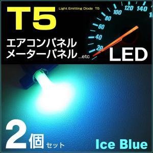 【配送料0円】 T5 色ムラの出にくい 広角度発光 LED 2個セット アイスブルー ウエッジ球 メーター シフト 灰皿照明 など|carbest