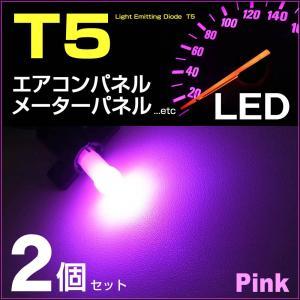 【配送料0円】 T5 色ムラの出にくい 広角度発光 LED 2個セット ピンク ウエッジ球 メーター シフト 灰皿照明 など|carbest