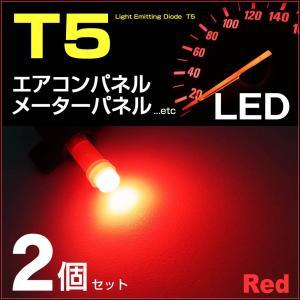【配送料0円】 T5 色ムラの出にくい 広角度発光 LED 2個セット レッド ウエッジ球 メーター シフト 灰皿照明 など|carbest