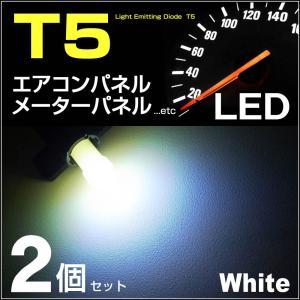 【配送料0円】 T5 色ムラの出にくい 広角度発光 LED 2個セット ホワイト ウエッジ球 メーター シフト 灰皿照明 など|carbest