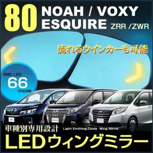 ノア ヴォクシー エスクァイア LED ウイングミラー 80系 NOAH VOXY ESQUIRE 配送料無料 【配送料0円】|carbest