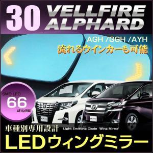 アルファード ヴェルファイア LED ウイングミラー AGH GGH AYH 30系 35系 ALPHARD VELLFIRE ベルファイア 【配送料0円】|carbest