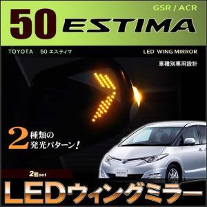 LED ウイングミラー ブルーミラー エスティマ ACR GSR 50系 AHR 20系 ESTIMA 配送料無料 【配送料0円】|carbest